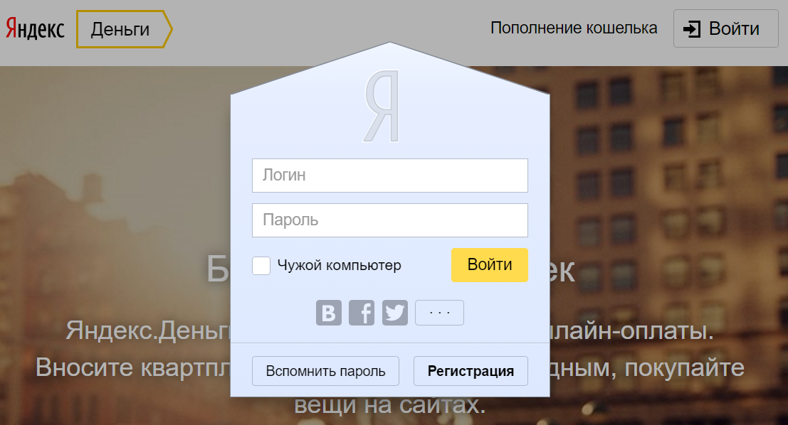 yandex-money-lk